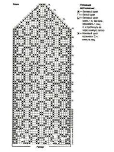 Photo Knitted Mittens Pattern, Knit Mittens, Knitting Socks, Knitting Charts, Knitting Stitches, Knitting Patterns, Wedding Cross Stitch Patterns, Scandinavian Pattern, Crochet Bookmarks