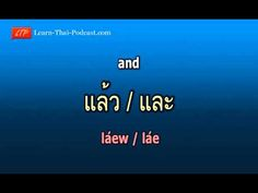 Thai Phrases, Thailand Language, Learn Thai Language, Thai Words, Thai Drama, My Passion, Languages, Vocabulary, Conversation