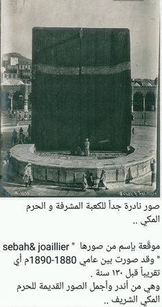 Islamic Images, Islamic Pictures, Islamic Art, Old Pictures, Old Photos, Mecca Madinah, Mecca Masjid, Masjid Al Haram, Baye Fall