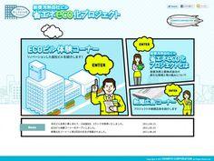 新菱冷熱自社ビル 省エネeco化プロジェクト|新菱冷熱工業株式会社
