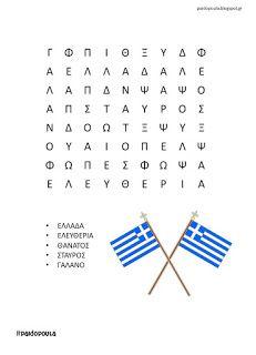 21 Φύλλα εργασίας - δραστηριότητες για την Ελληνική σημαία και το λάβαρο Greek Language, Activities For Kids, Education, Learning, School, Greece, Greek, Children Activities, Studying