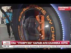 Ένα «υποβρύχιο» καράβι από ελληνικά χέρι - 31/05/2013 - YouTube