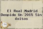 http://tecnoautos.com/wp-content/uploads/imagenes/tendencias/thumbs/el-real-madrid-despide-un-2015-sin-exitos.jpg Real Madrid. El Real Madrid despide un 2015 sin éxitos, Enlaces, Imágenes, Videos y Tweets - http://tecnoautos.com/actualidad/real-madrid-el-real-madrid-despide-un-2015-sin-exitos/
