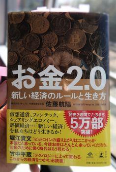 BookLOG 262|佐藤航陽の「お金2.0 新しい経済のルールと生き方」 Book Log, Breakfast, Desserts, Food, Morning Coffee, Tailgate Desserts, Dessert, Postres, Deserts