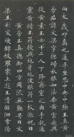 8 唐 | 灵飞经 | 渤海藏真本石刻版