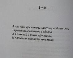невидимки Poem Quotes, Words Quotes, Sayings, Russian Quotes, Romantic Poems, Poetry Poem, Sweet Words, Instagram Quotes, Statements