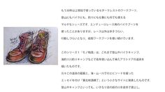 「MONO」ドローング(オリジナル)|Mother's Art File シリーズ1「モノ物語」|ダークレストのワークブーツ