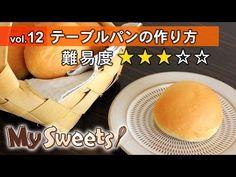 テーブルパンの作り方 【マイスイーツ・動画で見るお菓子作り】 - YouTube