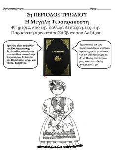 Religion, Memes, Fantasy, Religious Education, Meme, Faith