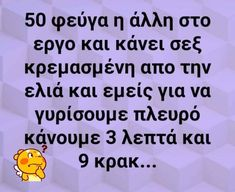 Funny Greek, Jokes, Wisdom, Lol, Humor, Reading, Husky Jokes, Humour, Memes