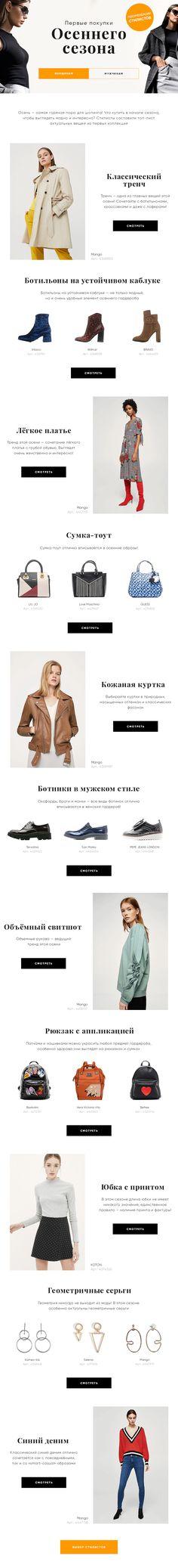 Wildberries.ru - модный интернет магазин
