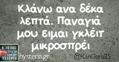 Greek Memes, Funny Greek Quotes, Funny Picture Quotes, Funny Photos, Funny Statuses, Special Quotes, Try Not To Laugh, True Words, Just For Laughs