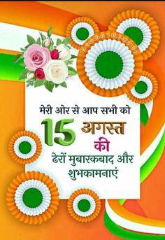 Good Morning Life Quotes, Morning Mantra, Independence Day India, Ganesha, Yoshi, 15 August, Ganesh