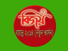 Bijoy Bayanno 2014 Typing Software Full Version Download For Windows 7,8,8.1 Bijoy Bayanno 2014 Serial Key Incl is a latest quick along with most popular Bangla typing software. As its name Bijoy m...