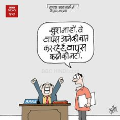 Funny Picture Quotes, Funny Pictures, Banks Ads, Jokes In Hindi, Very Funny, Funny Tweets, Funny Cartoons, Funny Pics, So Funny