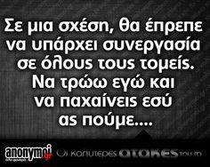 e? Greek Quotes, Haha, Humor, Ha Ha