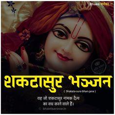 जब माता यशोदा कृष्ण को सुलाकर स्नान करने चली गयीं, तब कंस ने शकटासुन नामक राक्षस को कृष्ण का वध करने के लिए भेजा। जैसे ही वह कृष्ण को मारने के लिए दौड़ा उन्होंने उस राक्षस को हवा में उछाल दिया। कृष्ण के हाथों मरने के बाद शकटासुर को मोक्ष की प्राप्ति हुई।  #KrishnaJanmashtami #Krishna #LordKrishna #janmashtami #HareKrishna #Pandhari #Pandharinath #Pandharpur #Krishna #krishnamantra #Geeta #bhagwat #krishna #krishnamantra #mantra #mantratips #mahabharat #mahabharata #lord #BhaktiSarovar