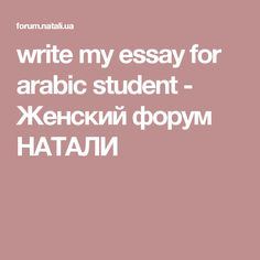write my essay for arabic student - Женский форум НАТАЛИ