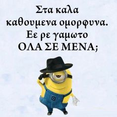 #minions Funny Greek Quotes, Greek Memes, Funny Quotes, Very Funny Images, We Love Minions, Jokes Pics, Minion Jokes, Funny Statuses, Funny Times