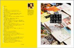 チャンネル vol.5 「ぼくらがZINEを作る理由」 長野県・長野市
