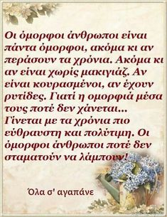 Motivational Quotes, Inspirational Quotes, Greek Quotes, Wise Words, Qoutes, Wisdom, Letters, Humor, Life