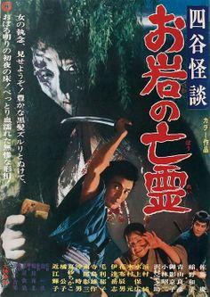 四谷怪談 お岩の亡霊 (1969) 大映