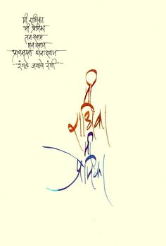 #Marathi #Calligraphy by BGLimye #Poetry by Nitin Aakhave