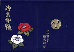 熊野那智大社の御朱印帳№33平成24年6月18日拝受