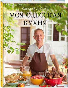 Либкин С.. Моя одесская кухня
