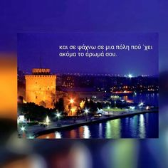 Greek Quotes, Thessaloniki, Our World, Im In Love, Daydream, Quotes To Live By, Greece, Meant To Be, Places To Visit