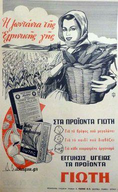Παλιές Διαφημίσεις   Ithaque