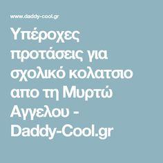 Υπέροχες προτάσεις για σχολικό κολατσιο απο τη Μυρτώ Αγγελου - Daddy-Cool.gr