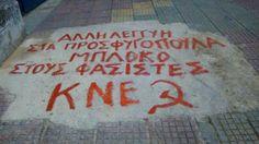 Μηνύματα αλληλεγγύης στα προσφυγόπουλα και καταδίκης του φασισμού | 902.gr