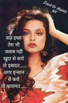 Favorite Quotes, Best Quotes, Love Quotes, Hindi Quotes, Quotations, Qoutes, Beautiful Love Pictures, Heart Touching Shayari, Good Night Sweet Dreams