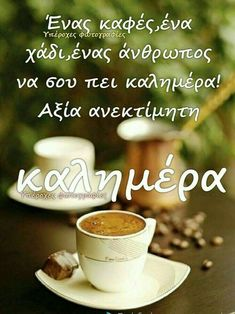 If you did not start out the day with a smile, It's not too late to start practicing from today . Good Morning Picture, Morning Pictures, Good Morning Good Night, Night Photos, Greek Quotes, Morning Quotes, Birthday Wishes, Positive Quotes, Funny Quotes