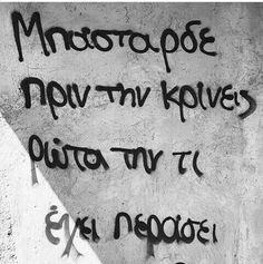 Πρόσεχε πως φερεσαι η ζωή έχει την τάση να επιστρέφει συμπεριφορές. . . . . Lyric Quotes, Poetry Quotes, Love Quotes, Lyrics, Inspirational Quotes, Quotes Quotes, Quotes By Famous People, Greek Quotes, Some Words