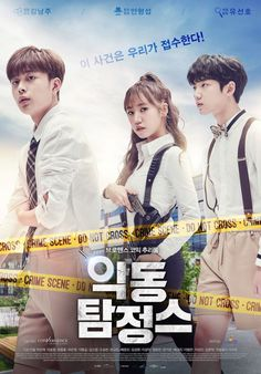 """[Photos] Added posters for the upcoming #kdrama """"Devil Inspector"""""""