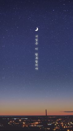 starry sky anime - Best of Wallpapers for Andriod and ios Korea Wallpaper, Soft Wallpaper, Phone Screen Wallpaper, Scenery Wallpaper, Iphone Background Wallpaper, Aesthetic Pastel Wallpaper, Tumblr Wallpaper, Cellphone Wallpaper, Galaxy Wallpaper