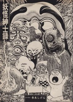Cover  of The Sun's Yokai themed issue, August 1974 by Shigeru Mizuki