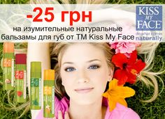 Kiss my face, -25 грн!