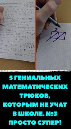 5 гениальных математических трюков, которым не учат в школе. №3 просто супер! Basement Bar Designs, Math Humor, School Stationery, Math For Kids, Math Skills, Kids Corner, Kindergarten Math, Creative Kids, Math Games