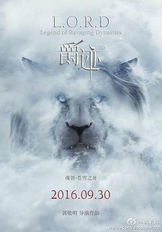 2016.09.30《爵迹》——导演:郭敬明