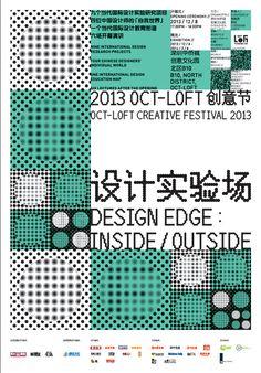 2013 OCT-LOFT 创意节 OCT-LOFT Creative Festival 2013
