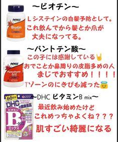 Beauty Advice, Beauty Hacks, How To Make Hair, Make Up, Japanese Makeup, Biotin, Natural Makeup, Health And Beauty, Detox