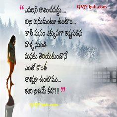 15 New Telugu Breaking Love Quotes - Gvnhub Life Quotes Inspirational Motivation, New Life Quotes, Life Quotes Relationships, Telugu Inspirational Quotes, Life Lesson Quotes, Inspirational Quotes About Love, Wisdom Quotes, Sweet Love Words, Love Failure Quotes