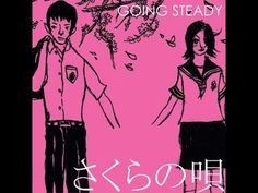 GOING STEADY - 愛しておくれ | This music is used as chant for Tetsuya KAKIUCHI.