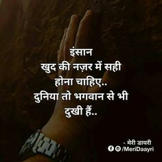Or jo Mene Kia vo thik Kia Yashika Love Song Quotes, Motivational Picture Quotes, Good Thoughts Quotes, Hindi Quotes On Life, Real Life Quotes, Fact Quotes, Reality Quotes, Smile Quotes, Wisdom Quotes