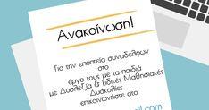 Εποπτεία & Συμβουλευτική πάνω στη Δυσλεξία για Ειδικούς παιδαγωγόύς σε Αθήνα και Επαρχία! Blog Page, Cards Against Humanity