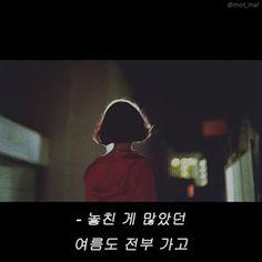 가을 안부. 🙏🏻🍂 Korean Quotes, Foreign Movies, Black And White Aesthetic, Learn Korean, Korean Language, Cute Comics, Poems, Wisdom, Relationship