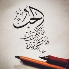 للفنان @obaidalnofaey  تابعونا على انستاقرام @arabiya.tumblr  #خط #عربي #تمبلر #تمبلريات #خطاطين #calligraphy #typography #arabic #الخط_العربي #خط_عربي #خطاطي_الانستاقرام
